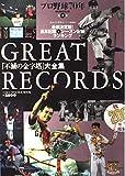 プロ野球70年 (第3弾) (B.B.mook―スポーツシリーズ (336))