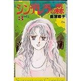 シンデレラの森 / 島津 郷子 のシリーズ情報を見る