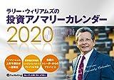 ラリー・ウィリアムズの投資アノマリーカレンダー 2020 ([カレンダー])