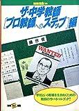 ザ・中学教師 プロ教師へのステップ編 (別冊宝島 78)