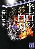 半百の白刃(下) 虎徹と鬼姫 (講談社文庫)