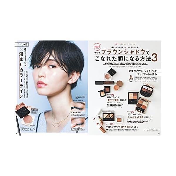 VOCE 2018年5月号【雑誌】の紹介画像3