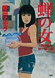 蝉の女 「人間やねん」短編集 (アクションコミックス)