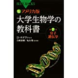 カラー図解 アメリカ版 大学生物学の教科書 第2巻 分子遺伝学 (ブルーバックス)
