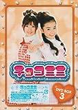 チョコミミ DVD-BOX 3 画像