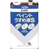 アサヒペン お徳用ペイントうすめ液S 4L