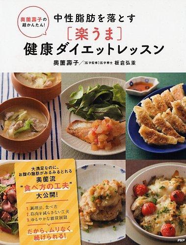 奥薗壽子の超かんたん! 中性脂肪を落とす[楽うま]健康ダイエットレッスン