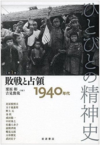 敗戦と占領――1940年代 (ひとびとの精神史 第1巻)の詳細を見る