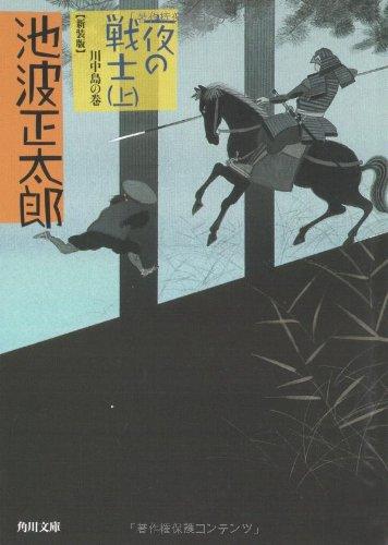 夜の戦士 (上) 川中島の巻 (角川文庫)の詳細を見る