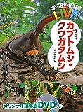 カブトムシ・クワガタムシ (学研の図鑑LIVE(ライブ))
