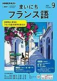 NHKラジオ まいにちフランス語 2019年 9月号 [雑誌] (NHKテキスト) 画像