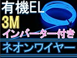 有機EL ネオンワイヤー ブルー 青 インバーター付き 12V 3m カラーモール 2.3mm幅 【カーパーツ】