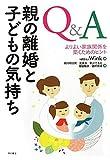 Q&A 親の離婚と子どもの気持ち―よりよい家族関係を築くヒント―