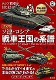 〈決定版〉ソ連・ロシア 戦車王国の系譜 (Panda Publishing)