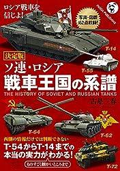 ■西側の情報だけでは判断できない ソ連・ロシアの歴代MBTの本当の実力がわかる1冊!ソ連戦車研究の第一人者が、戦後のソ連・ロシア主力戦車について、開発史から性能、バリエーション・派生型、輸出状況までを多くの写真・図版とともに徹底解説!高い信頼性で空前のベストセラーとなったT-54/55から、初めて滑空砲を装備した実用戦車T-62、従来戦車からの脱却をめざした革新的戦車T-64、湾岸地上戦で敗れ評価が分かれるT-72、ガスタービンなど性能重視の新基軸戦車T-80、信頼性の高いT-7...