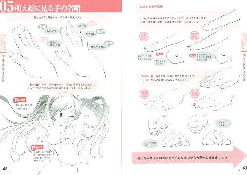 キャラクターの手と足の描き方―漫画、イラスト、アニメーションに役立つ