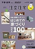「京都滋賀」 SUUMO 注文住宅 京都・滋賀で建てる 2019夏秋号