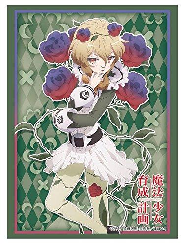 ブシロードスリーブコレクションHG (ハイグレード) Vol.1198 魔法少女育成計画 『森の音楽家クラムベリー』