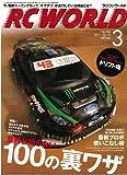 RC WORLD (ラジコン ワールド) 2011年 03月号 [雑誌] エイ出版社
