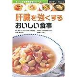 肝臓を強くするおいしい食事 (主婦の友ベストBOOKS―よくわかる食事療法シリーズ)