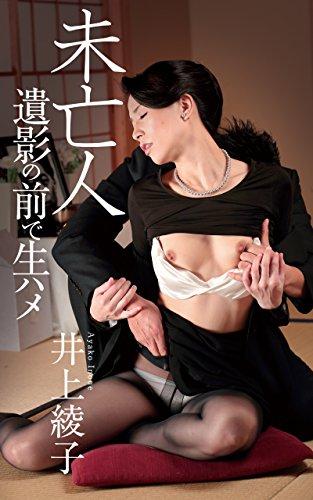 井上綾子『未亡人・遺影の前で生ハメ』(デジタル写真集) (ルビー) thumbnail