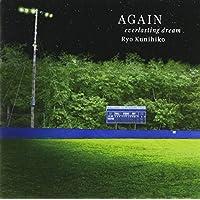 AGAIN everlasting dream ~映画『アゲイン 28年目の甲子園』オリジナル・サウンドトラック~