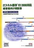 ITスキル標準V2 2006対応 経営者向け概説書―経営者へのメッセージ 人材投資で実現するビジネス戦略