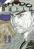 SHODO 勝道上人伝 (ヤングジャンプコミックス)