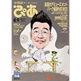 Weekly ぴあ 中部版 2004年 8/9号 [雑誌]