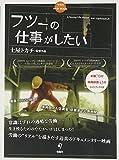 DVDBOOK フツーの仕事がしたい (旬報社DVD BOOK)(書籍/雑誌)