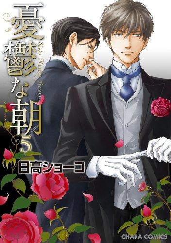 【Amazon.co.jp限定】憂鬱な朝(5) 描きおろしペーパー付き (Charaコミックス)