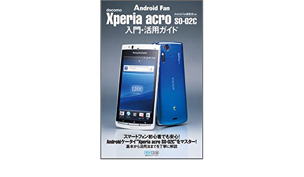 d37b0fa653 Xperia acro SO-02C 入門・活用ガイド (Android Fan) | Android Fan編集部 |本 | 通販 | Amazon