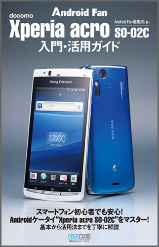 Xperia acro SO-02C 入門・活用ガイド (Android Fan)