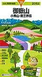 山と高原地図 御嶽山 小秀山・奥三界岳 2015 (登山地図 | マップル)
