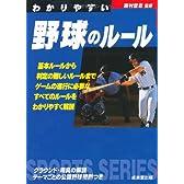 わかりやすい野球のルール (スポーツシリーズ)