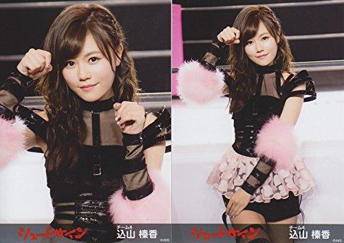 AKB48公式生写真 シュートサイン 会場限定 2枚コンプ【込山榛香】