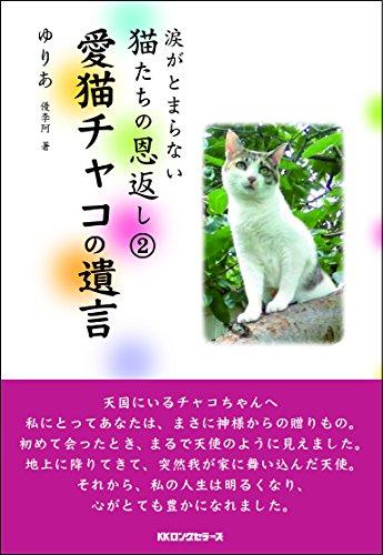 愛猫チャコの遺言 (涙がとまらない猫たちの恩返し2)の詳細を見る