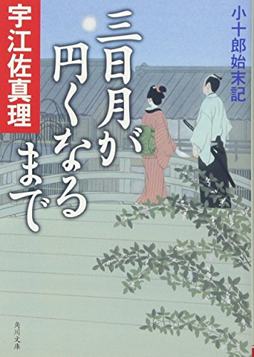 三日月が円くなるまで  小十郎始末記 (角川文庫)の詳細を見る