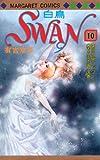 Swan 10 (マーガレットコミックス)