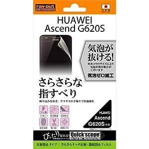レイ・アウト HUAWEI Ascend G620S さらさらタッチ反射・指紋防止フィルム RT-AG620SF/H1