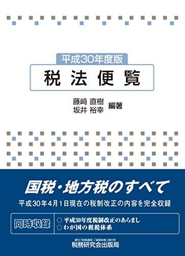 税法便覧 (平成30年度版)