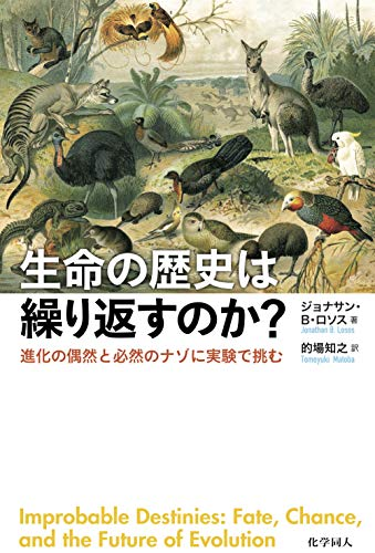 生命の歴史は繰り返すのか?ー進化の偶然と必然のナゾに実験で挑む
