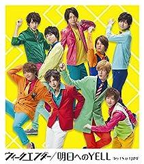 Hey! Say! JUMP「レインボーキャンディーガール」のCDジャケット