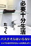 たっく (著)(116)新品: ¥ 250