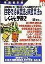 記載例つき 民泊ビジネス運営のための住宅宿泊事業法と旅館業法のしくみと手続き (事業者必携)