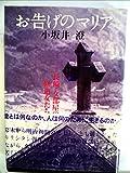 お告げのマリア―長崎・女部屋の修道女たち (1980年)