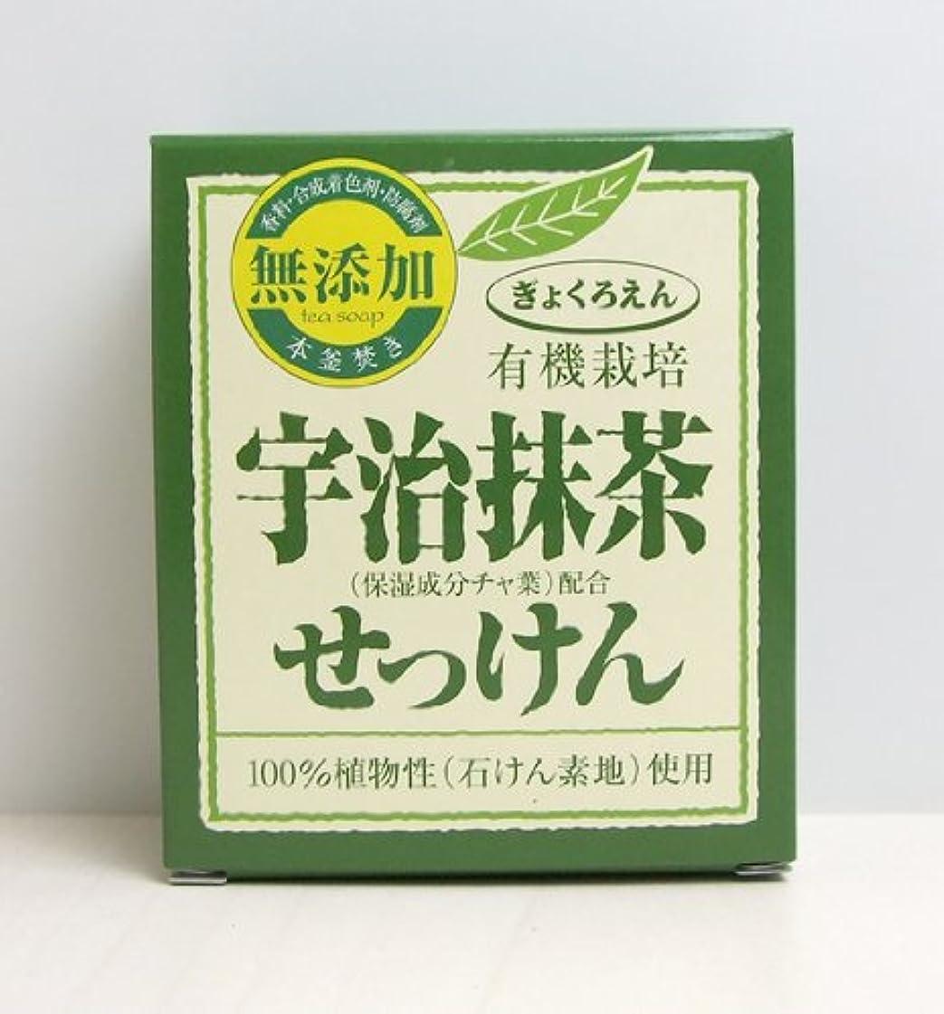 浴コジオスコ被るお茶のせっけん:有機栽培宇治抹茶せっけん