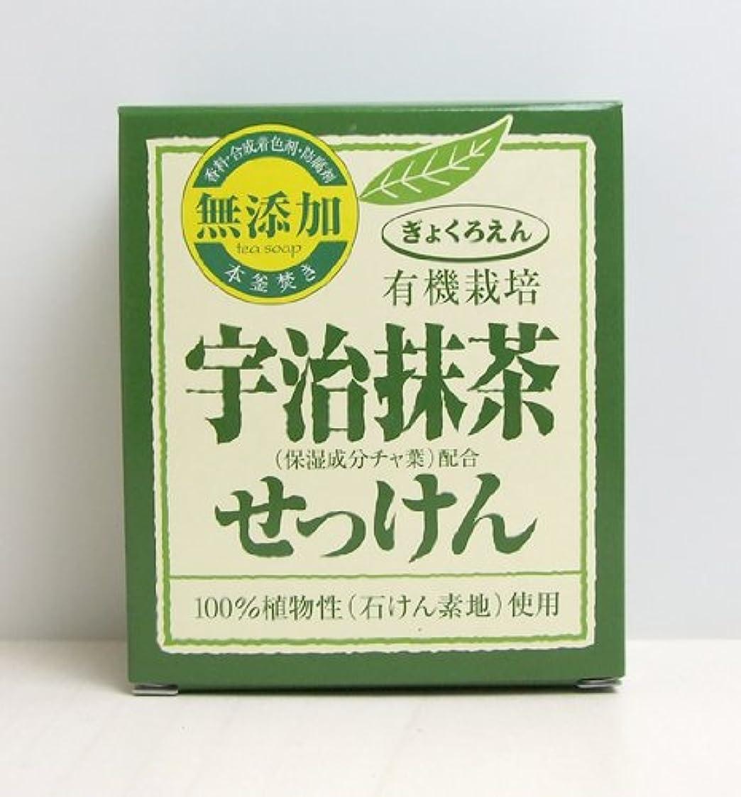 大気敬意懐お茶のせっけん:有機栽培宇治抹茶せっけん