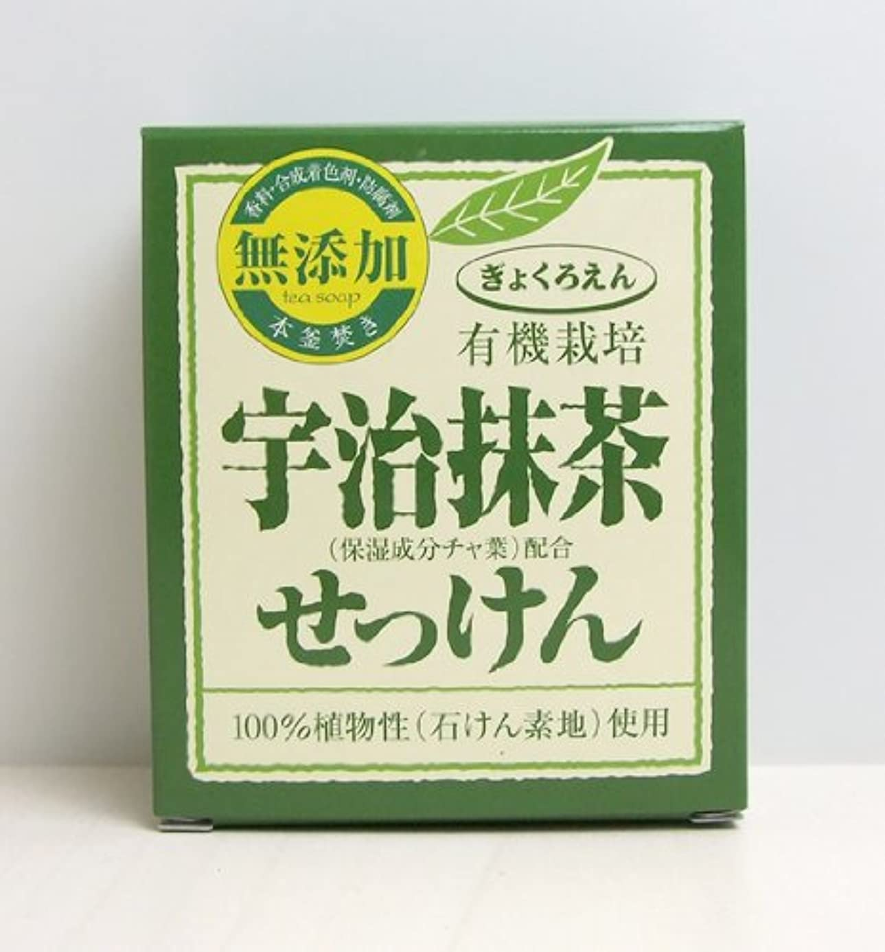 遮るリッチ性格お茶のせっけん:有機栽培宇治抹茶せっけん