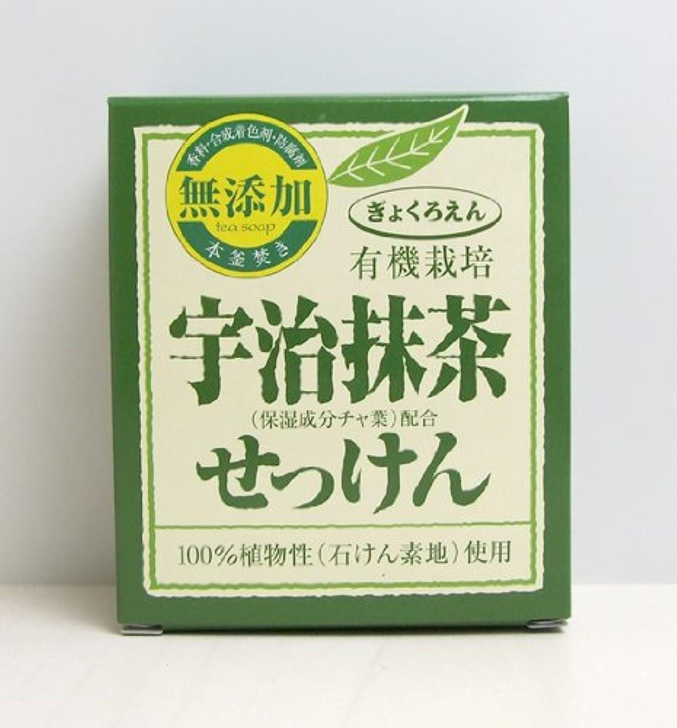 サンダースマイクロ船お茶のせっけん:有機栽培宇治抹茶せっけん